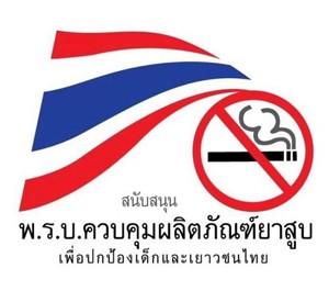 ขอเชิญเข้าร่วมอบรมเครือข่ายครูเพื่อดำเนินการโรงเรียนปลอดบุหรี่และสุรา