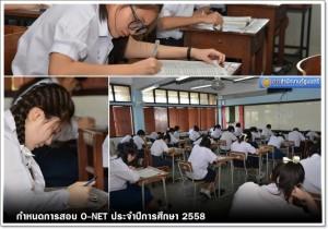 กำหนดการสอบ O-NET ประจำปีการศึกษา 2558