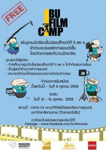 BU FILM CAMP ค่ายทำหนังสั้นสำหรับน้องๆที่รักในการทำหนัง หรือสนใจเรียนต่อสาขาภาพยนตร์