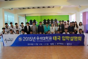 แนะแนวการศึกษาต่อมหาวิทยาลัยประเทศเกาหลี