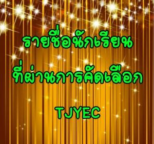 ผลการคัดเลือกนักเรียนไปแลกเปลี่ยนวัฒนธรรมไทย – ญี่ปุ่น ปีการศึกษา 2561