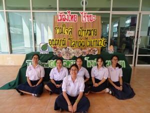 นิทรรศการ เมืองไทยไร้ขยะ