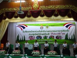 เลือกตั้งประธานนักเรียน ประจำปีการศึกษา2560