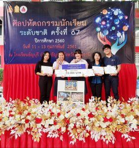 แข่งขันศิลปหัตถกรรมนักเรียน ระดับชาติ ครั้งที่67 ปีการศึกษา 2560