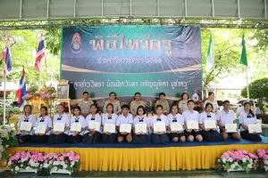 พิธีมอบเกียรติบัตร TOP10 ปีการศึกษา 2560