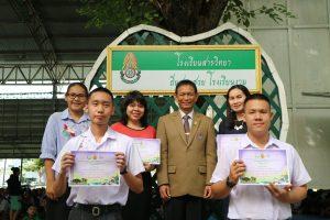 มอบเกียรติบัตรศิลปหัตถกรรม ระดับภาคกลางฯ ปีการศึกษา 2560