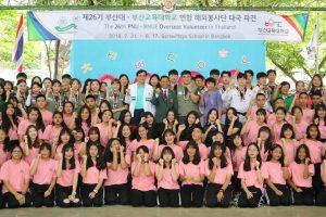 ต้อนรับคณะอาสาสมัครมหาวิทยาลัยปูซาน สาธารณรัฐเกาหลี
