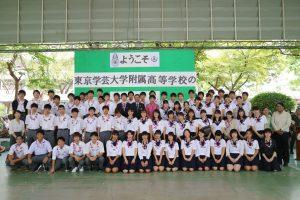 ต้อนรับคณะนักเรียนจากTokyo Gakugei University Senior High School