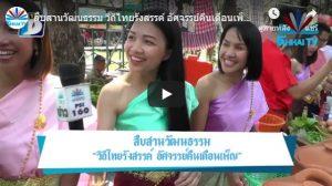 สืบสานวัฒนธรรม วิถีไทยรังสรรค์ อัศจรรย์คืนเดือนเพ็ญ