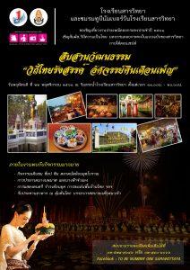 """โรงเรียนสารวิทยา และชมรม To Be Number One ขอเชิญเที่ยวชมงานประเพณีลอยกระทงย้อนยุค ในวันพฤหัสบดีที่ 22 พฤศจิกายน 2561 ณ ริมสระน้ำโรงเรียนสารวิทยา ภายใต้คอนเซปต์ """"สืบสานวัฒนธรรม วิถีไทยรังสรรค์ อัศจรรย์คืนเดือนเพ็ญ"""""""