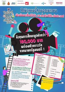 Thailand ICT Youth Challenge 2018