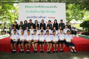 มอบเกียรติบัตรและประดับตราสัญลักษณ์ผู้นำนักเรียน ปีการศึกษา 2562