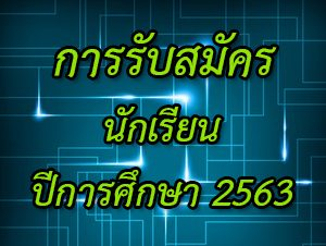 ประกาศเรื่องการรับนักเรียนห้องเรียนปกติ  ปีการศึกษา 2563