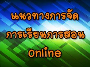 แจ้งเรื่องการเรียน Online โรงเรียนสารวิทยา